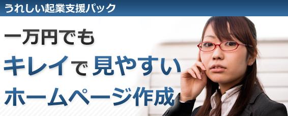 1万円制作プラン