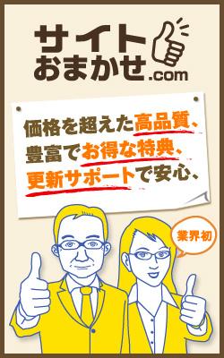 サイトおまかせ.com